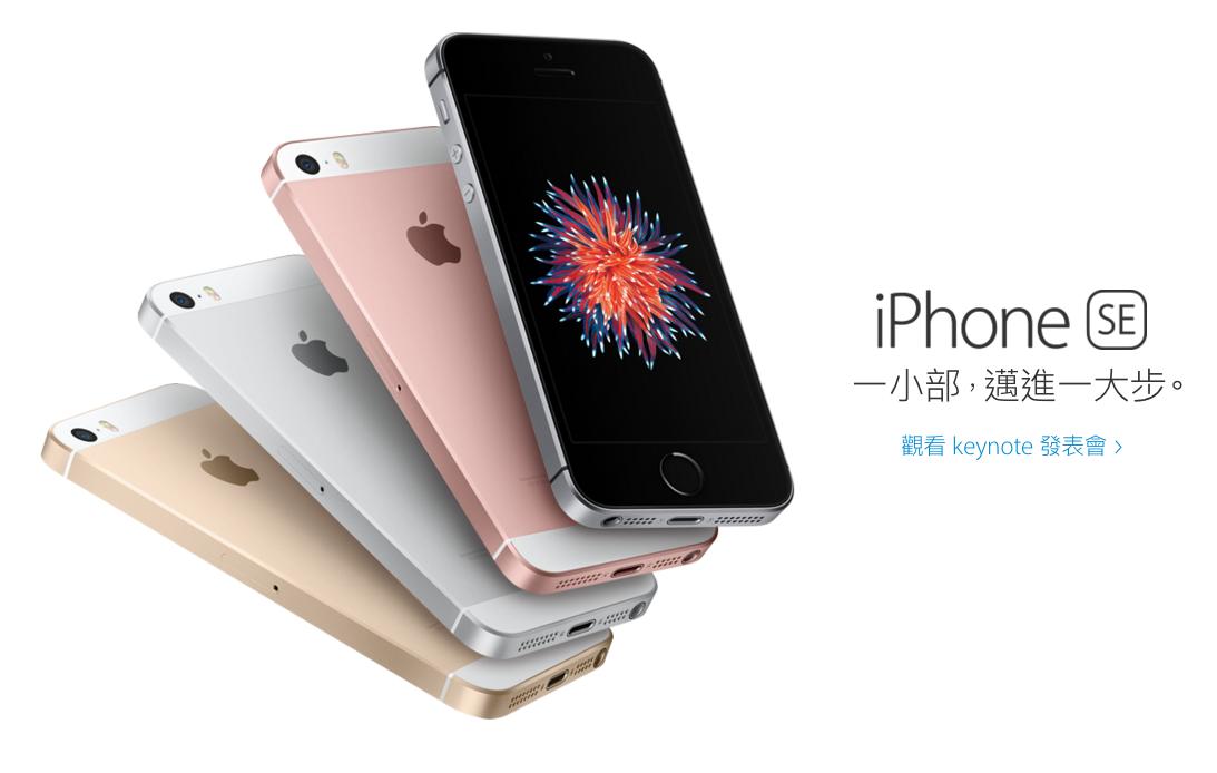 iPhone SE 發表,iPhone 5s 外型 iPhone 6s 規格,台灣 3/29 預購售價 15,500 元起