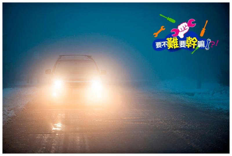 汽車的守護之光:霧燈的正確使用時機怎麼用?