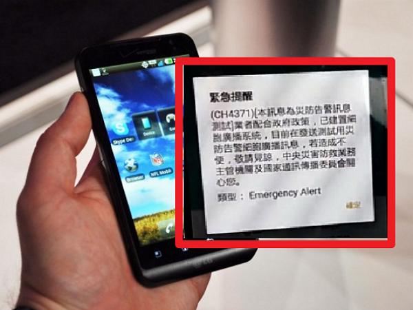 今天林口將實施4G災防告警訊息測試,手機突然發出警告聲莫驚慌