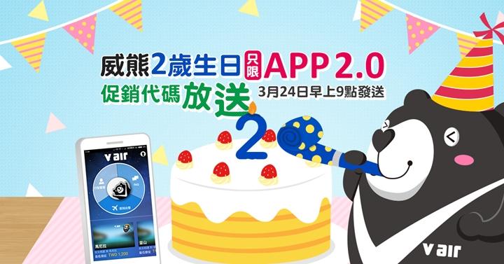 威航推 Flyvair Mobile app,24 日上午九點將送 app 限定機票折扣碼