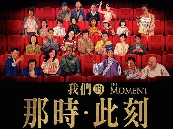 電影《我們的那時此刻》免費贈票!先來搶票,然後在 3/30一起又哭又笑