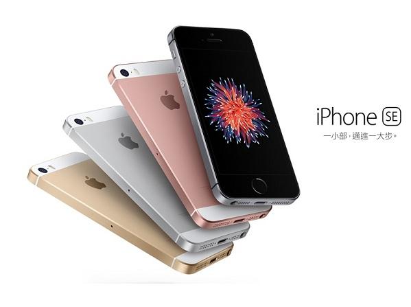 遠傳率先發布 iPhone SE 於 4 月 7 日開賣