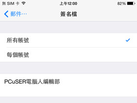 【iPhone 6s實用技巧】想個辨識度超高的簽名檔吧!