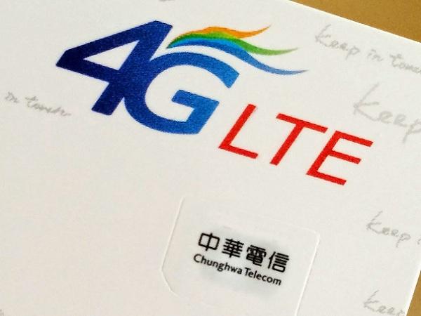 中華電信 4G 昨斷訊,將減收月租費 5~10% 為退款補償