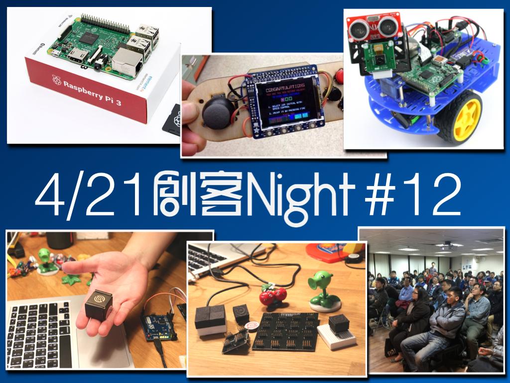 【Maker講座】4個團隊帶來4種 Raspberry Pi 自造作品、GaussToys 帶來1顆磁鐵等於10種感測器的 Maker 開發利器