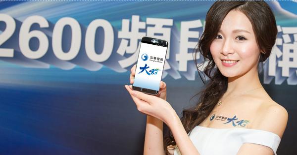 3CA價格戰開打!中華電信「大4G方案」月付469元,前半年4G上網無限用