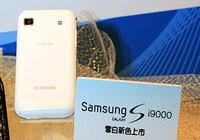 Samsung i9000 白色銀河系 資訊月換裝