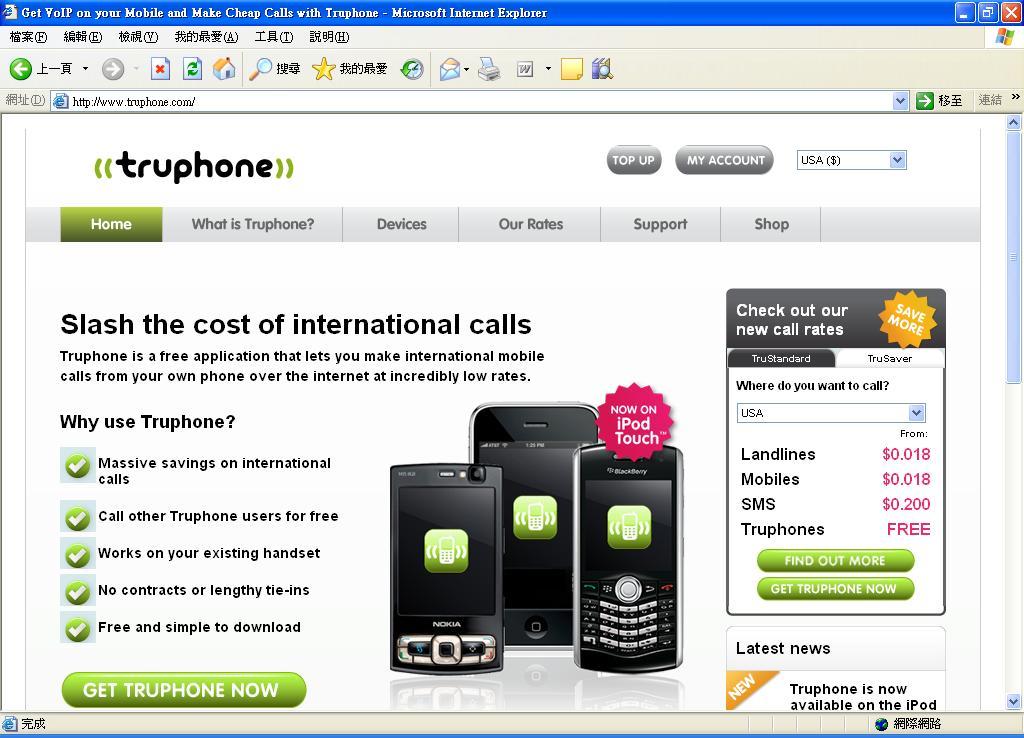 用iPod也可以講電話!