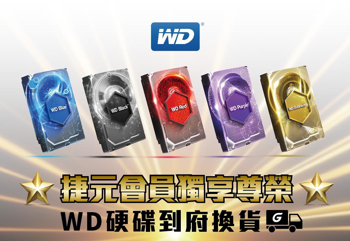 「找服務,找捷元」WD硬碟到府換貨 只有捷元會員獨享呦