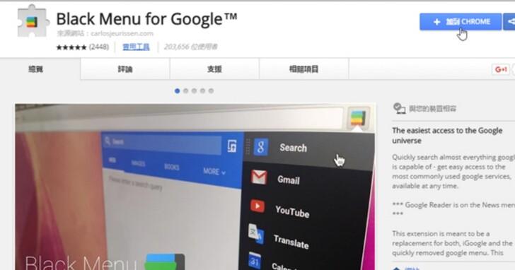 「Black Menu for Google」Chrome擴充功能套件,一鍵打開所有 Google 服務