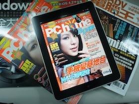 在 iPad 上看 PC home、電腦王,超夯