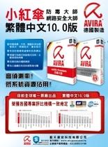 資訊月到華碩買電腦 小紅傘防毒軟體免費加值送