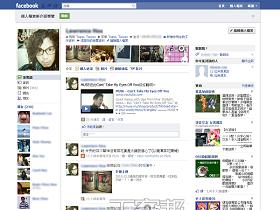 Facebook 個人頁改版,這次沒有強迫中獎