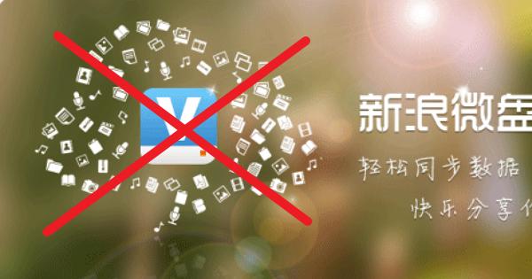 中國開始整頓雲端硬碟,新浪微盤宣佈關閉