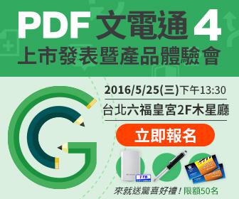 全新【PDF文電通4】上市發表暨產品體驗會,來就送獨家限量多功能筆,更有多項驚喜好禮等你抱回家!