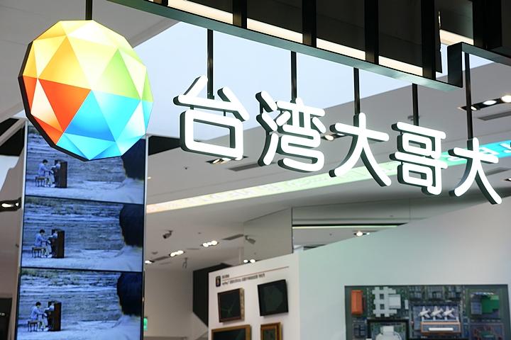 台灣大哥大新 4G+ 方案出爐,吃到飽最低 1199 元起 | T客邦