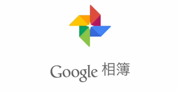 【Google 相簿實用技巧】如何與他人共用 Google 相簿?