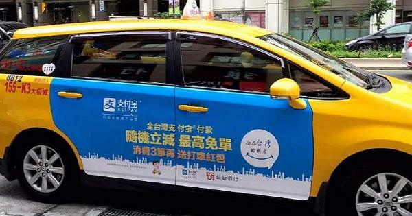 支付寶宣佈與台灣大車隊合作,計程車上也可以支付寶直接扣款