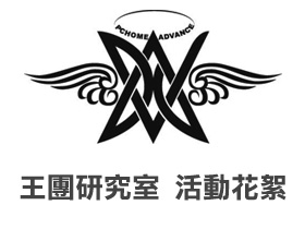 花絮報導  王團研究室之奕瑞篇