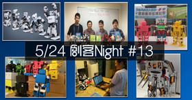 【Maker 講座】人形機器人的研發、推廣、教育,3個團隊來分享,還有數台機器人在現場 Demo