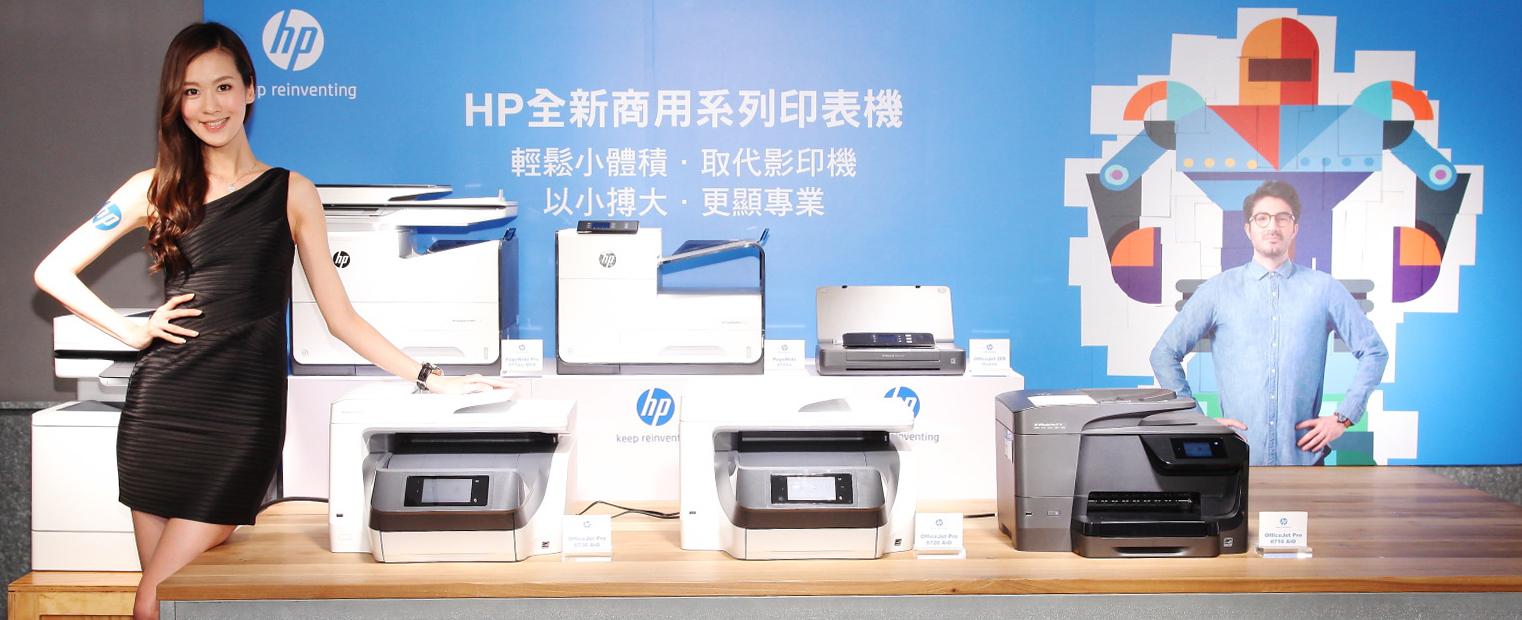 HP亞太區新品發表會