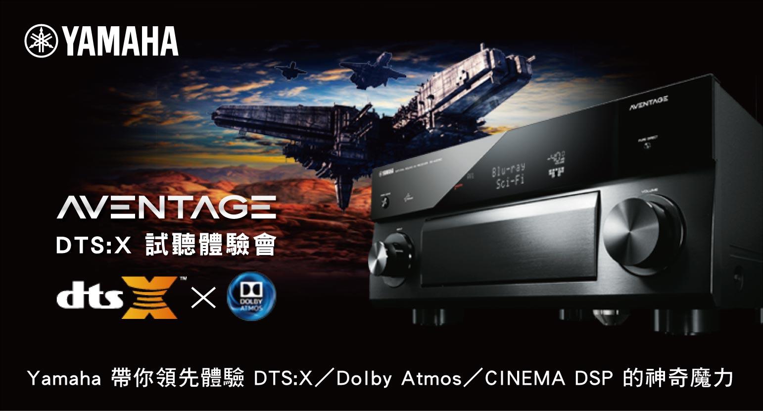 Yamaha 帶你領先體驗 DTS:X/Dolby Atmos/CINEMA DSP 的神奇魔力