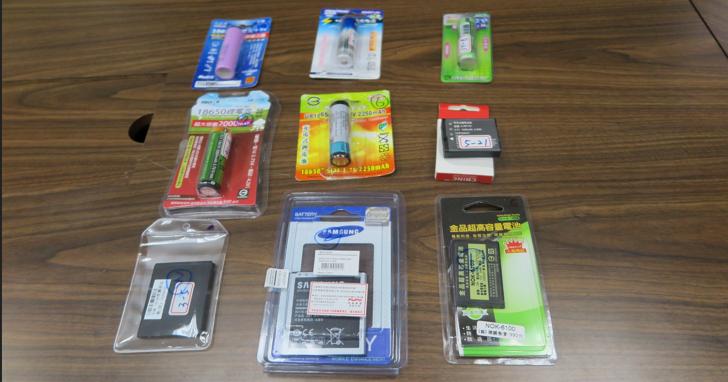 標檢局公布市售「可充電式鋰電池」檢測結果