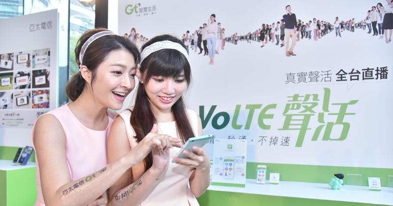 亞太宣布 VoLTE 支援十款手機,同步推 Gt 行動電視直播 120 台
