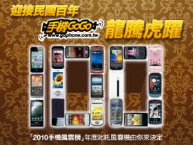2010手機GOGO票選,22隻手機送給你!