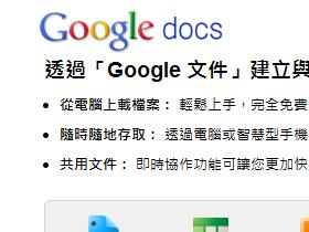 用 Google Docs for iPad 打報告?目前很難用