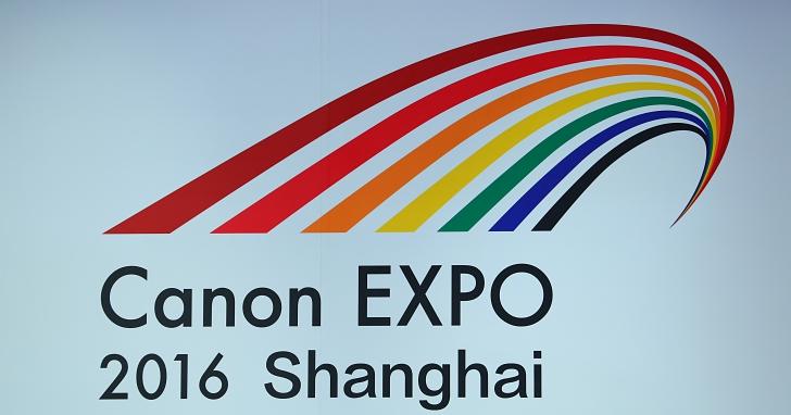 透視 2016 Canon EXPO 佳能博覽會,窺見影像的歷史與未來