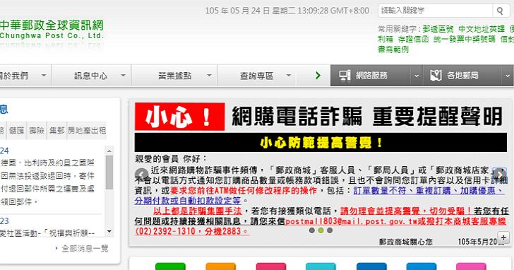 中華郵政爆出個資外洩,導致多名民眾收到詐騙電話