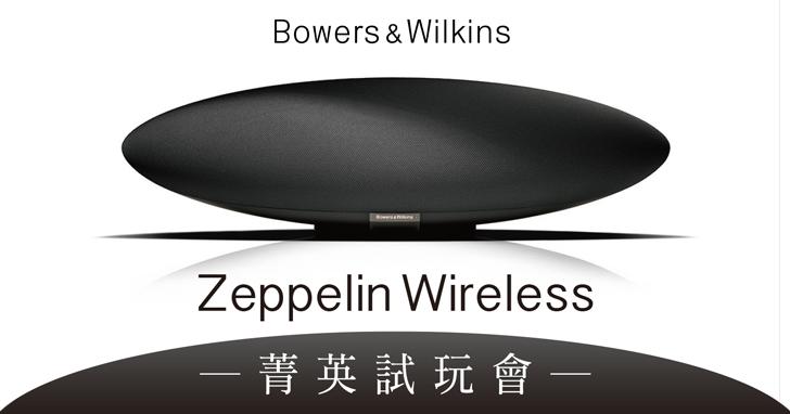 ✌得獎名單公布✌T客邦好聲音鑑賞會- B&W Zeppelin Wireless 邀您一同品味好聲音