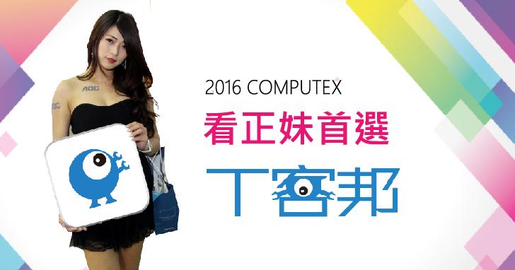 2016 COMPUTEX~看正妹首選T客邦