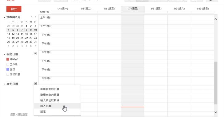 【Google實用技巧】如何將Outlook行事曆上傳Google日曆?