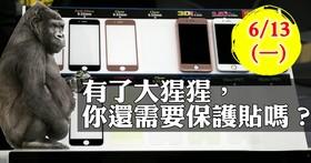 【科技MeetUP免費講座#5】鋼化玻璃、疏油疏水、防爆防窺濾藍光……你的手機真的需要保護貼嗎?