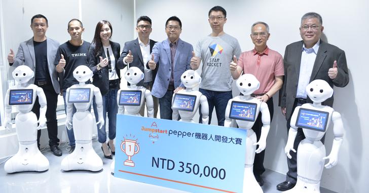 三創與IBM合辦「Pepper機器人開發大賽」,邀請開發者來一起幫忙想Pepper可以怎麼玩