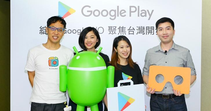 聚焦台灣開發者,看看在 Google I/O 大放異彩的台灣之光