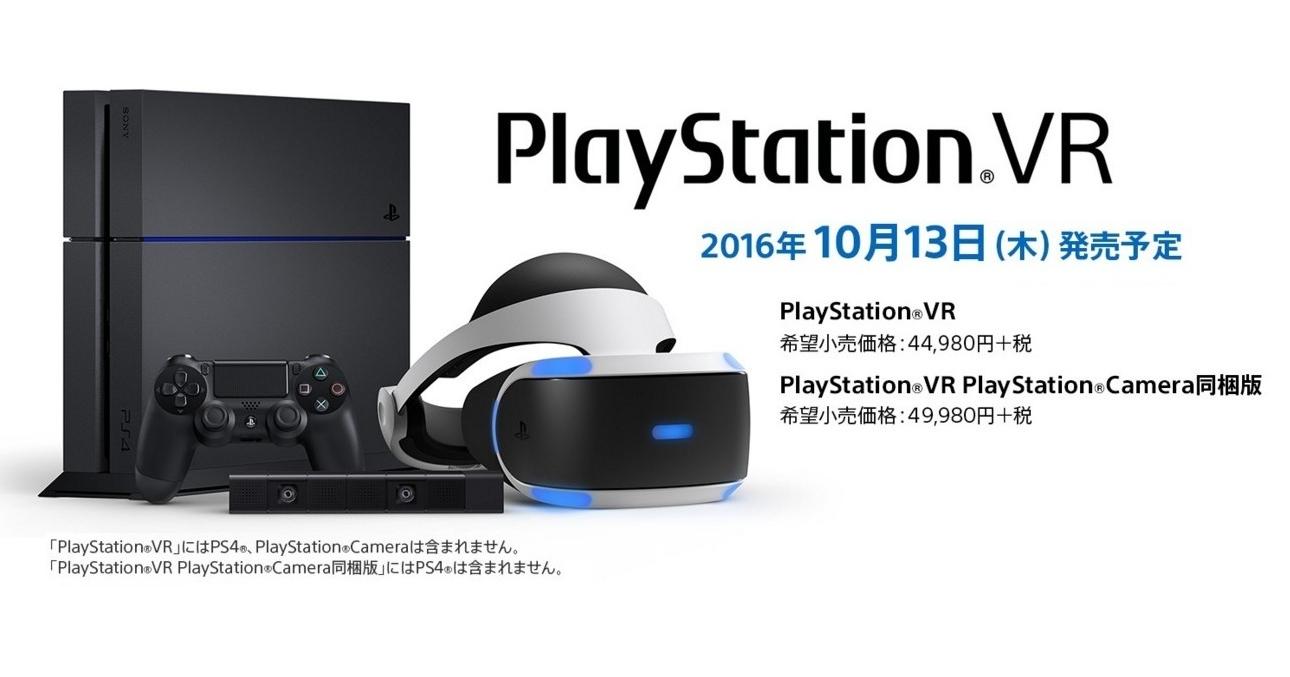 終於等到了!PS VR 宣佈日本 6/18 開放預購,Camera 的同捆版售價日幣 44,980 円起