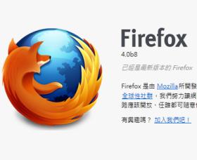 Firefox 4.0 Beta 8 登場,手機同步更簡單