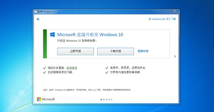 Windows 10 免費升級倒數計時,Microsoft 將提供拒絕免費升級選項