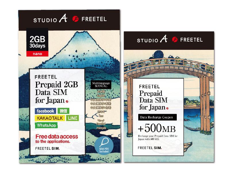 STUDIO A×FREETEL日本4G/LTE社群無限卡  社群APP不限流量用到爽 再享2GB完整上網