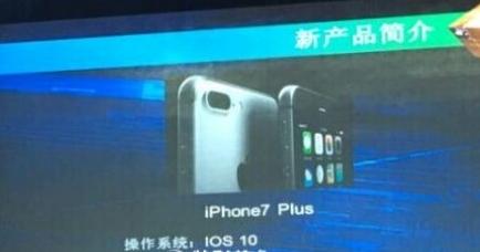 這就是新的 iPhone 7 Plus?採用 1200 萬畫素雙主鏡頭