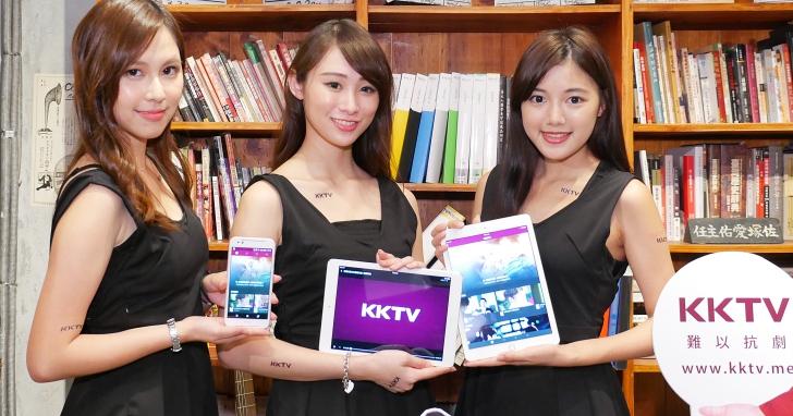 串流追劇平台 KKTV 上線,即日開放一萬名 KKBox 白金會員搶先體驗