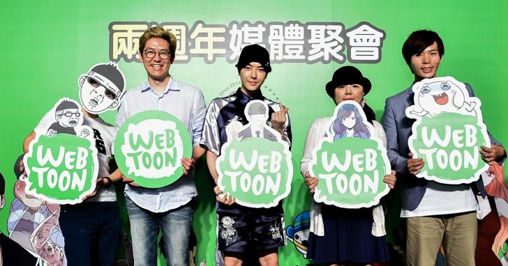 行動漫畫平台 LINE Webtoon 屆滿兩週年!將持續深耕台灣市場,把作品推向國際