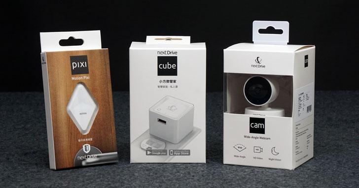 你也能輕鬆搞定!小而美的 NextDrive 居家安全監視組合開箱分享與深度評測!