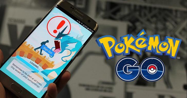 Pokemon Go紅到連駭客也眼紅,這些詐騙、病毒App千萬別下載!