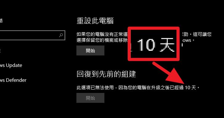 Windows 10 想降回舊版考慮得快!反悔期突然變短從 30天 變 10天