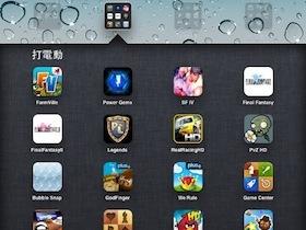 2010年5大必裝 iPad 小品遊戲