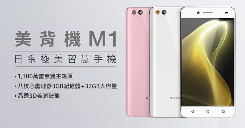 Sharp M1 美背新機登場,8/15 開賣售價 8,990 元